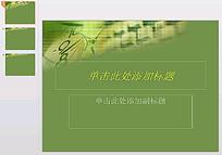 时尚绿色PPT模板