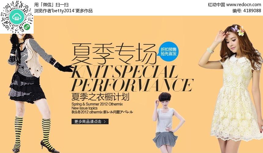 夏季女装网店装修素材psd免费下载_淘宝海报|网店广告