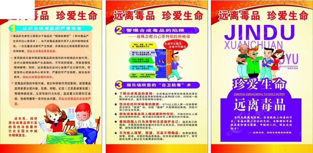 学校禁毒卡通宣传海报
