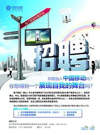 中国移动招聘海报