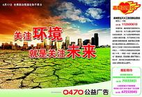 保护环境志愿者招募广告