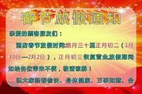 春节放假通知海报矢量素材