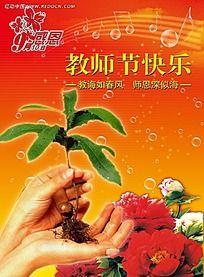 简单教师节快乐海报