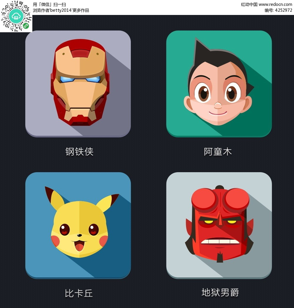 经典卡通人物长阴影矢量素材psd免费下载_app图标
