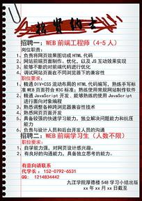 九江学院招贤纳士招聘海报