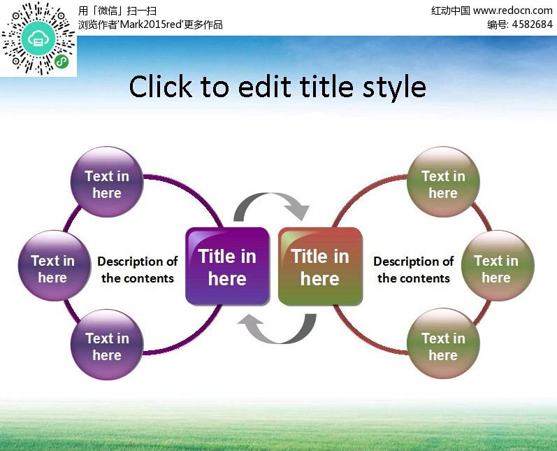 圆球循环ppt模板免费下载_表格图标素材图片