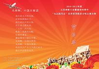 歌唱比赛节目单封面设计