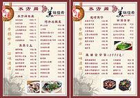水方阁农庄菜单
