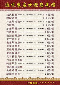 逸悦农庄菜单