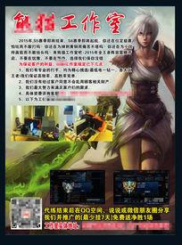 游戏代练工作室宣传单设计模板
