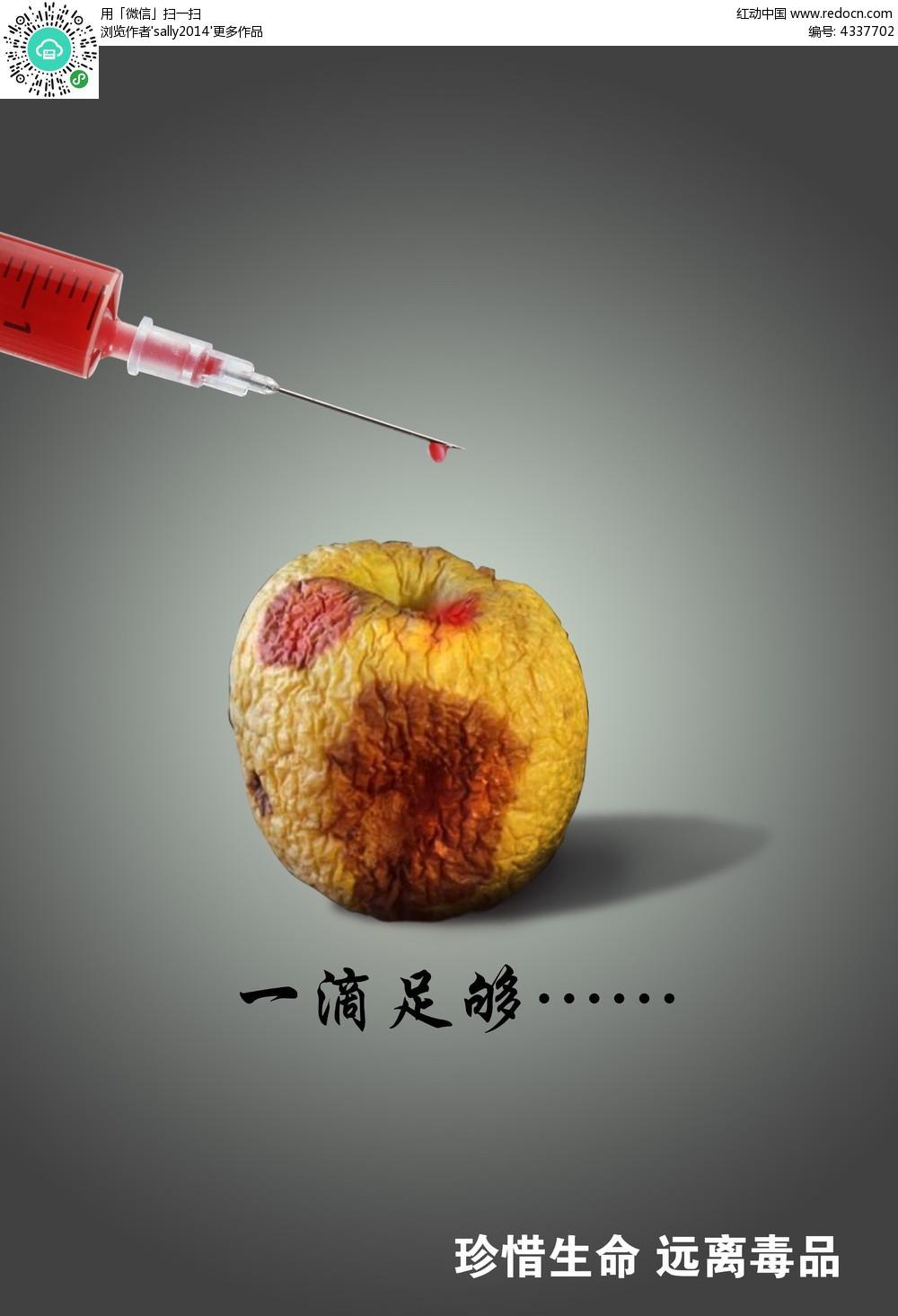 毒苹果 创意设计图片