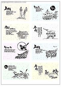 8款素色线条静物卡片背景