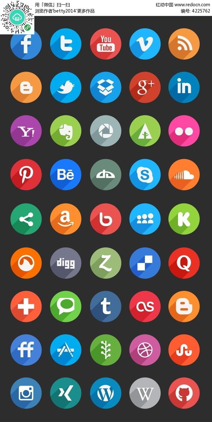 彩色图标手机app界面