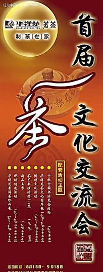茶文化交流会海报设计