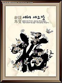 花藤福字带框韩式卡片