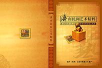 济南民间艺术精髓装帧封面