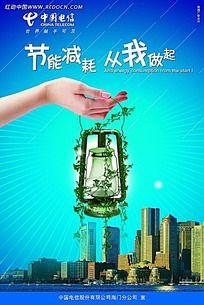 中国电信海报设计