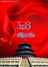 38炫彩女人节海报