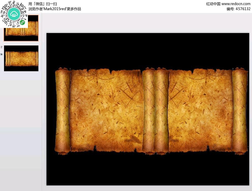 复古牛皮纸PPT模板素材免费下载 编号4576132 红动网