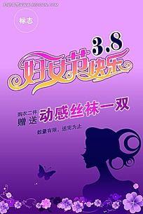 妇女节快乐紫色海报