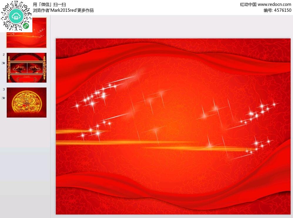 红色背景ppt模板免费下载_其他ppt素材图片