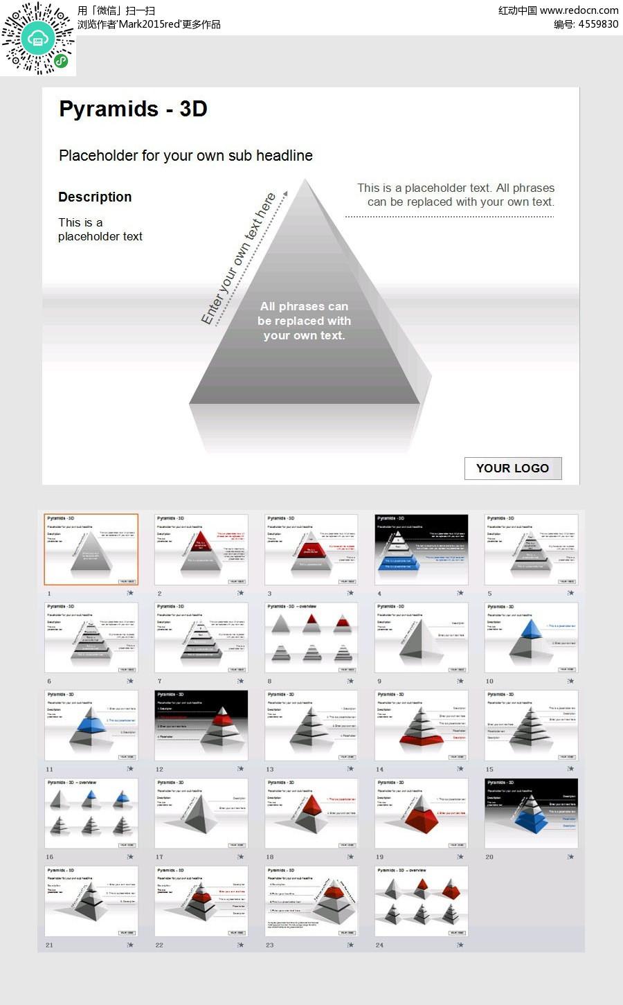 简单三角形ppt模板图片