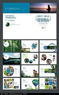 简约 养老投资宣传画册psd设计