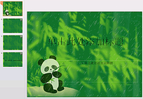 可爱小熊猫PPT模板