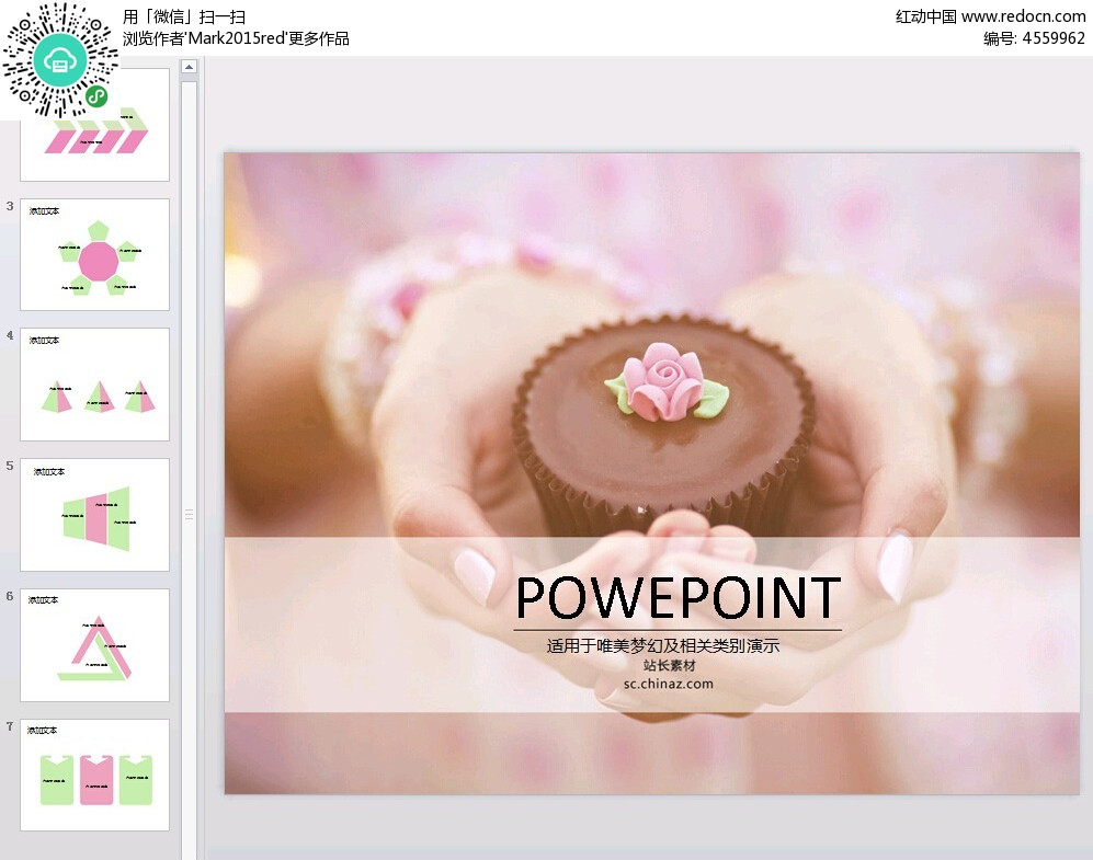 巧克力蛋糕ppt模板免费下载_表格图标素材图片