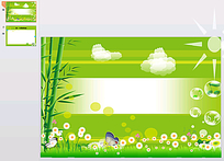 清新绿色空间PPT模板