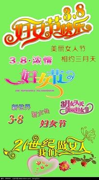 三八妇女节主题字设计素材