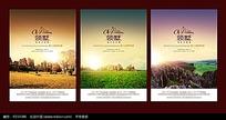 商业设计PSD海报