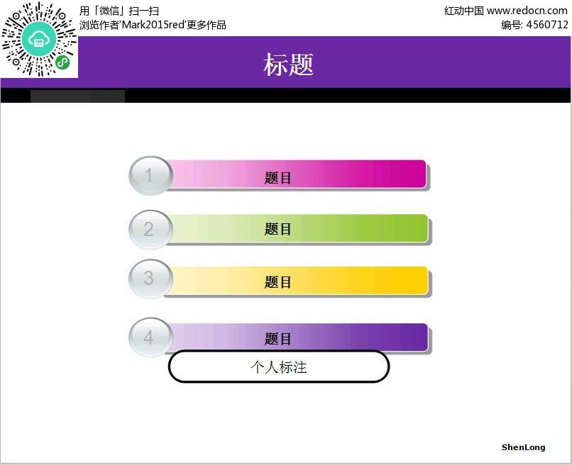 四个题目ppt模板免费下载_表格图标素材图片