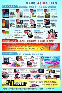 五一劳动节电子产品促销宣传彩页