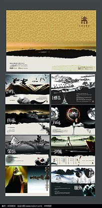 雅致科技园企业宣传画册