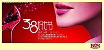 38妇女节海报PSD素材