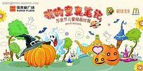 卡通万圣节儿童绘画比赛素材psd设计