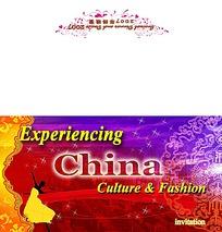 美丽中国海报PSD素材