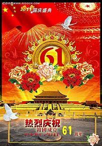 热烈庆祝祖国成立61周年海报PSD素材