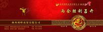 商贸公司庆两会胜利召开宣传设计封面