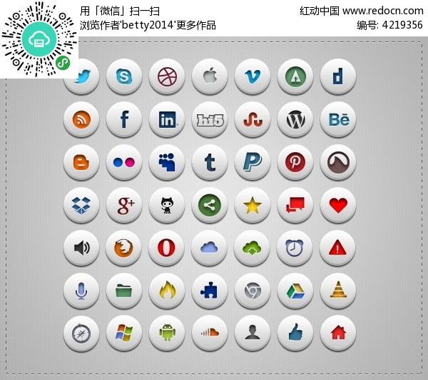 手机app界面白色圆形ui图标