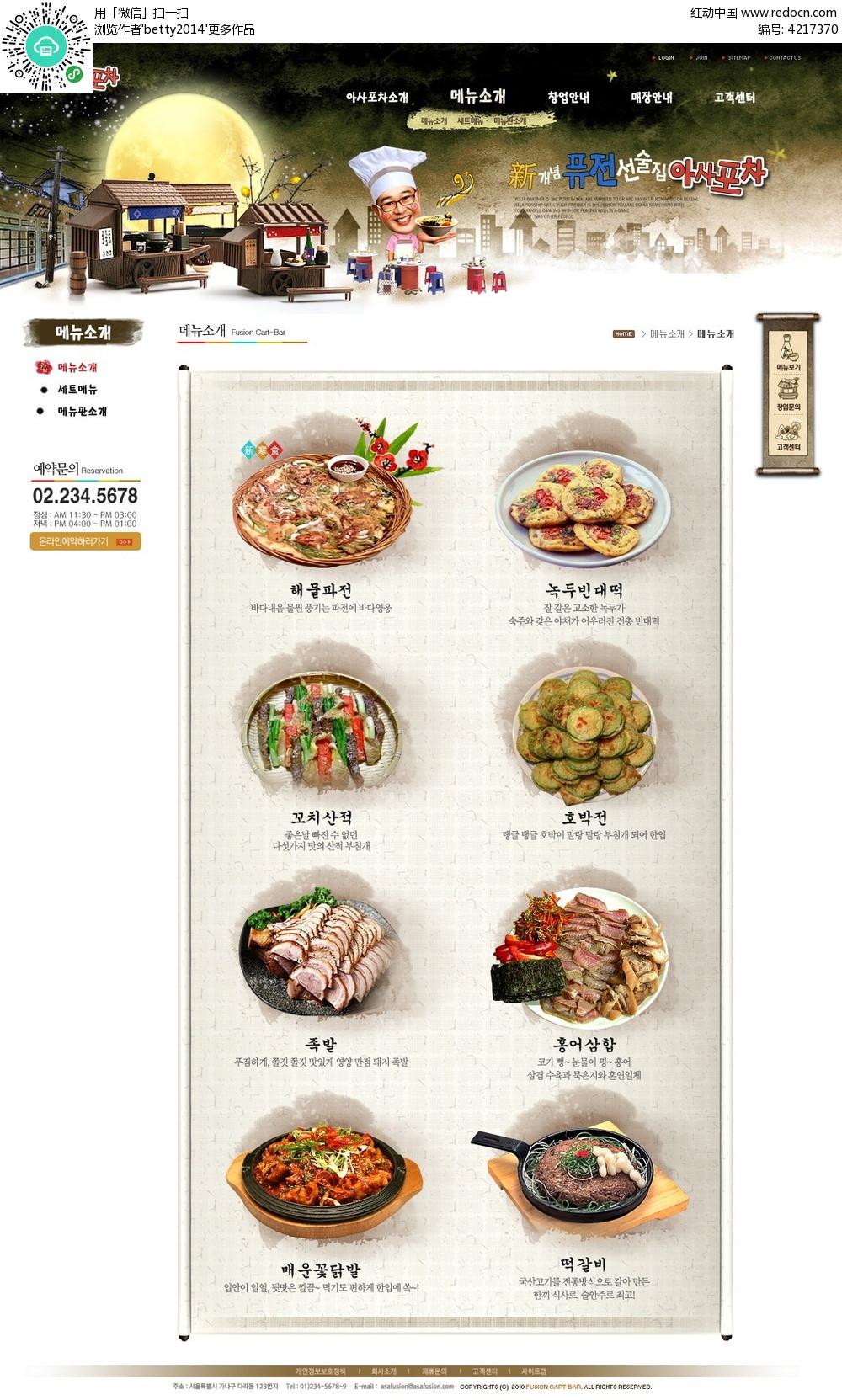 手机美食app网页界面设计模板