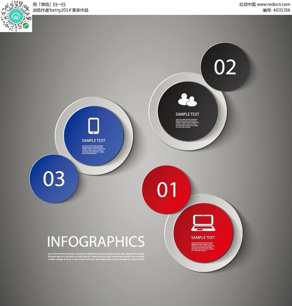 网页设计圆形ui图标元素