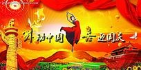 舞动中国喜迎国庆海报PSD素材
