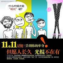 现代光棍节宣传海报psd设计