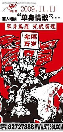 中国风光棍节宣传害怕psd设计