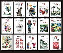 中国梦剪纸漫画公益广告