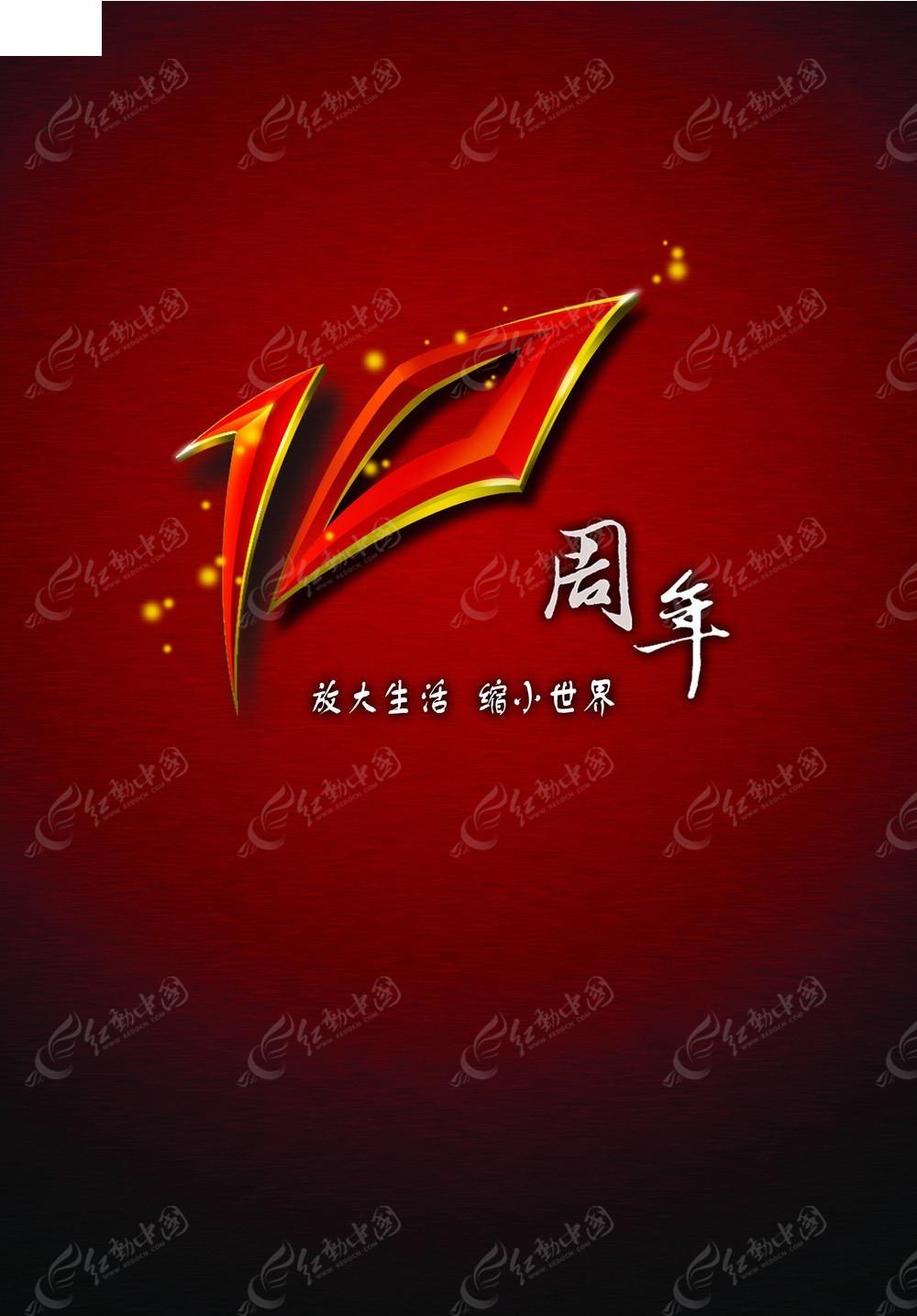 10周年庆海报设计模板