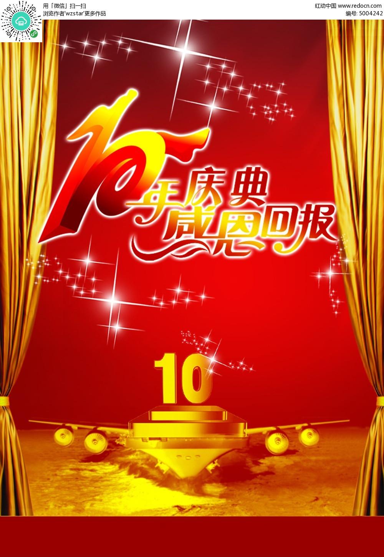10周年庆中国风宣传海报