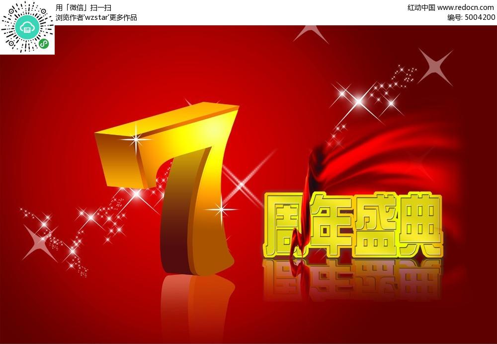 免费素材 psd素材 psd广告设计模板 庆典广告 7周年盛典